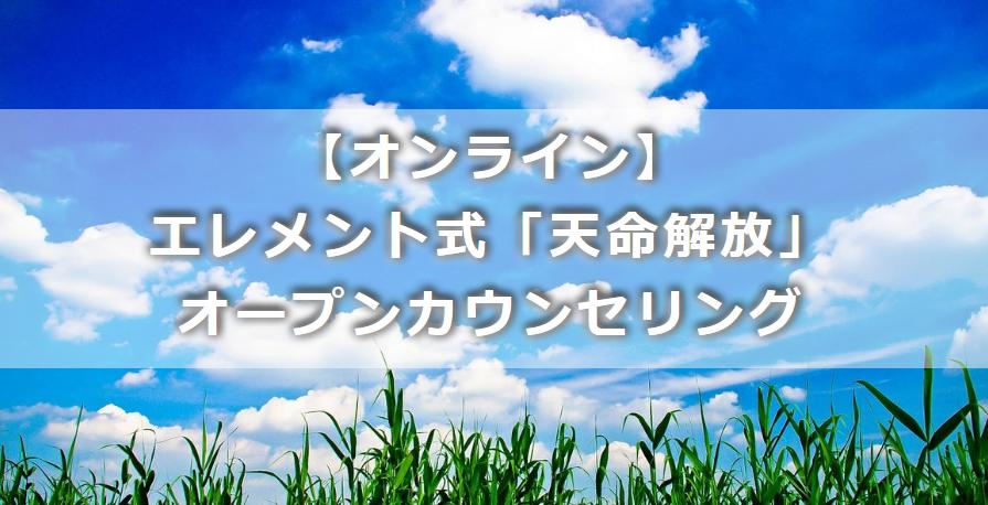エレメント式「天命解放」オープンカウンセリングをオンラインで開催決定!