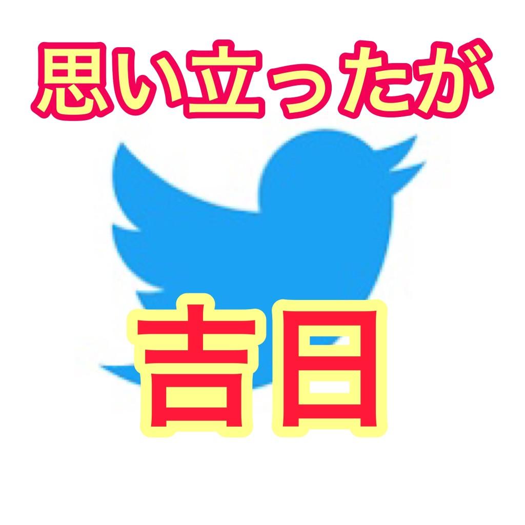 【本日限定!】アキラがあなたの『天才』をリツイートしまくるキャンペーン!