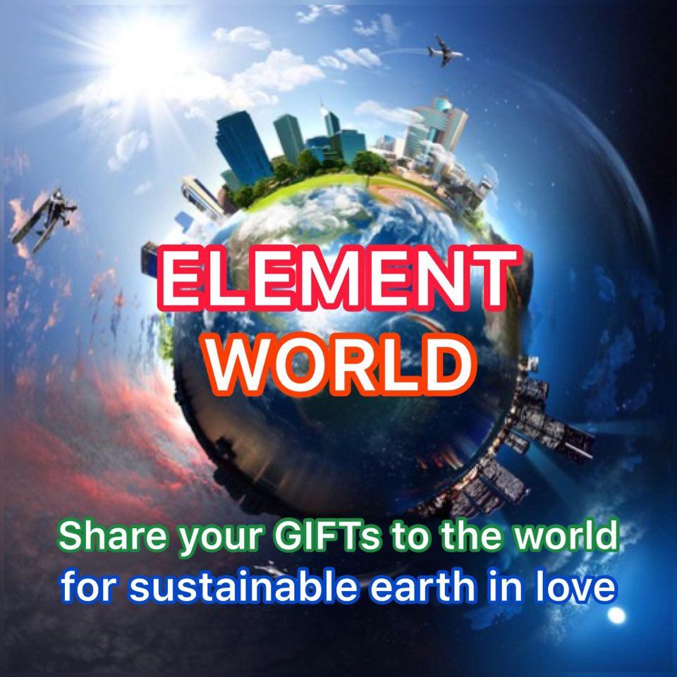 あなたのギフトを世界にシェアして地球を守る「ELEMENT WORLD」プロジェクト、3月20日発進!