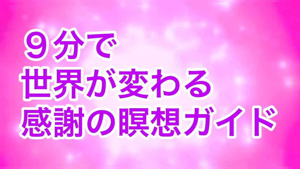 感謝と喜びのエネルギーで愛モードになる瞑想ガイド音声(日本語版)を公開しました