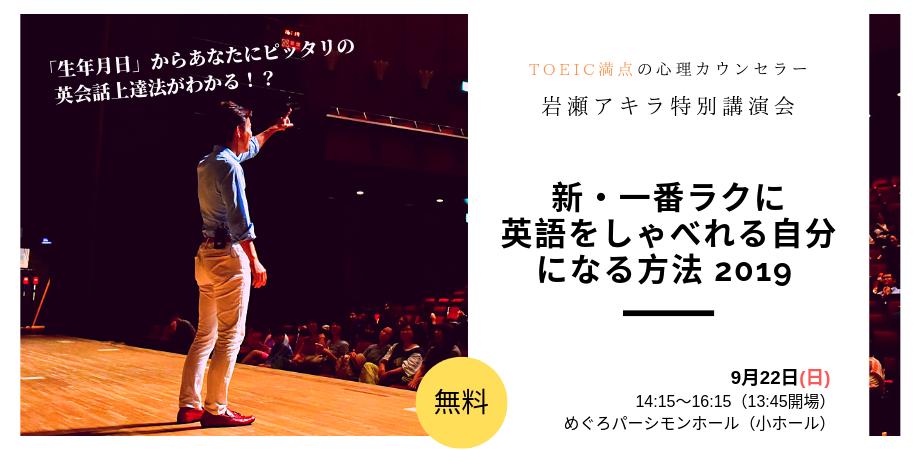 【無料】9月22日(日)に特別講演会を開催いたします!