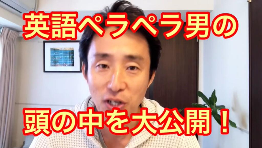 英語ペラペラな日本人の頭の中は、こうなっている。