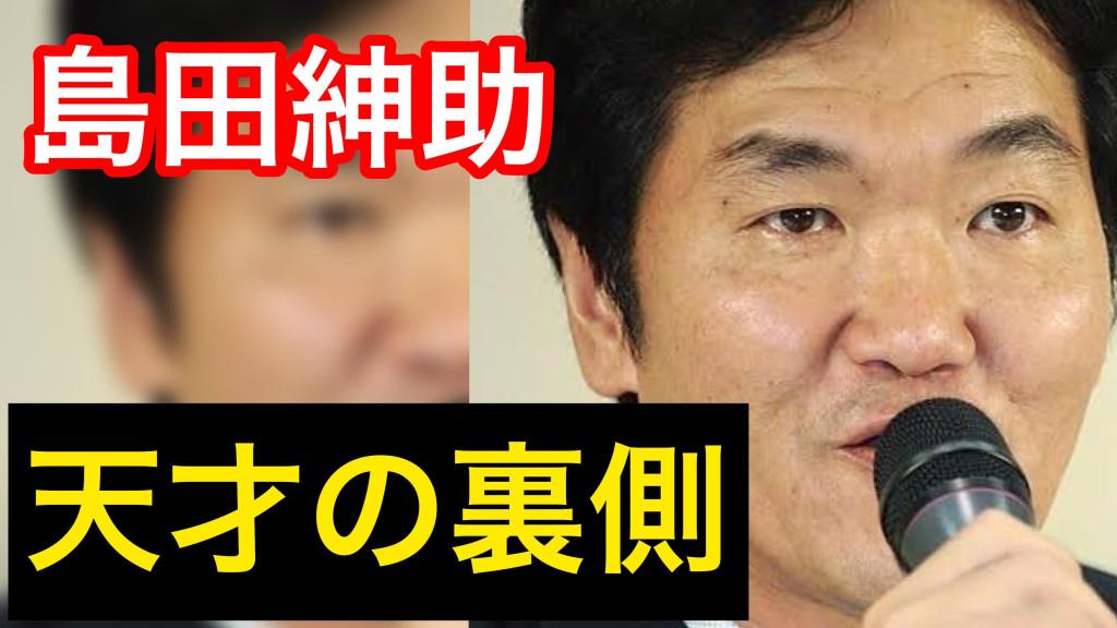 島田紳助さんの特徴がよくわかるエピソード(おひつじ座×おとめ座)